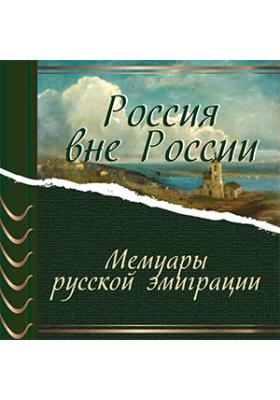 Россия вне России. Мемуары русской эмиграции