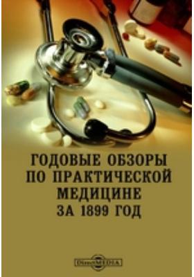 Годовые обзоры по практической медицине за 1899 год: журнал. 1902