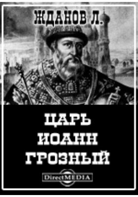Царь Иоанн Грозный: художественная литература