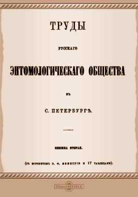 Труды Русского энтомологического общества в С.-Петербурге. Кн. 2