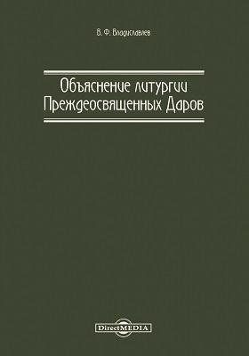 Объяснение литургии преждеосвященных даров: духовно-просветительское издание