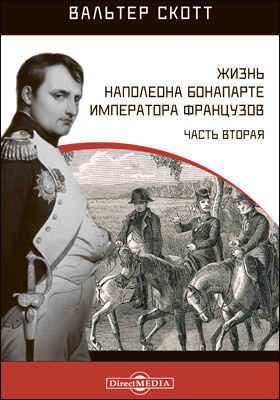Жизнь Наполеона Бонапарте императора французов, Ч. 2