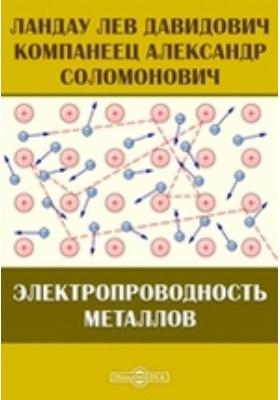 Электропроводность металлов