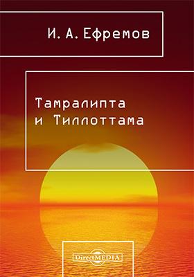 Тамралипта и Тиллоттама