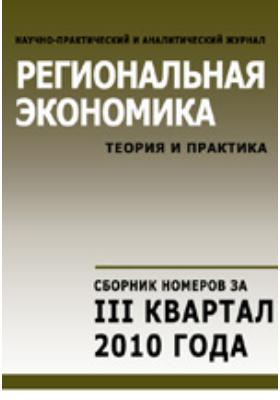 Региональная экономика = Regional economics : теория и практика: журнал. 2010. № 25/36