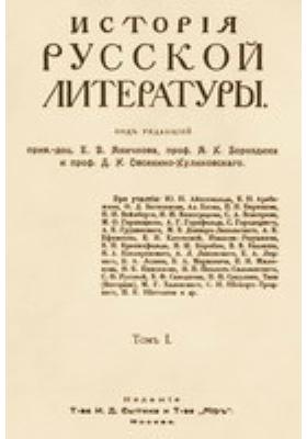 История русской литературы. Тома I-II. Т. I