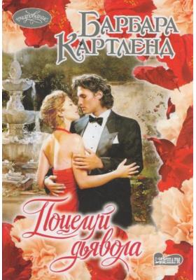 Поцелуй дьявола = The Kiss of the Devil : Роман