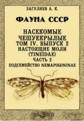 Фауна СССР. Насекомые чешуекрылые. Настоящие моли (Tineidae). Т. IV, Вып. 2, Ч. 2. Подсемейство Nemapogoninae
