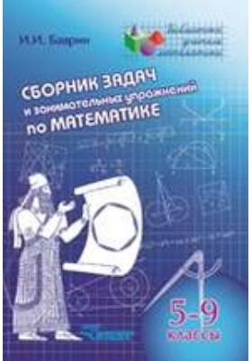 Сборник задач и занимательных упражнений по математике, 5-9 классы