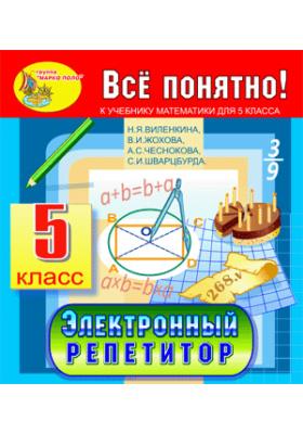 Электронный репетитор по математике для 5 класса к учебнику Н.Я. Виленкина и др.