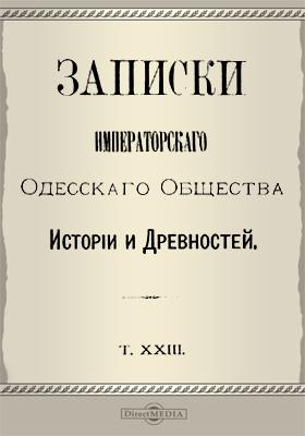 Записки Императорского Одесского Общества истории и древностей. Т. 23