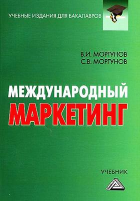 Международный маркетинг: учебник для бакалавров