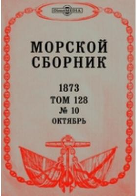 Морской сборник. 1873. Т. 128, № 10, Октябрь