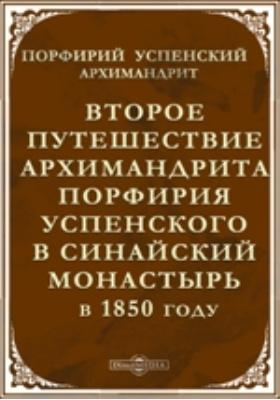 Второе путешествие архимандрита Порфирия Успенского в Синайский монастырь в 1850 году: духовно-просветительское издание
