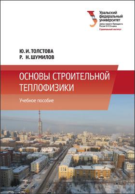 Основы строительной теплофизики: учебное пособие