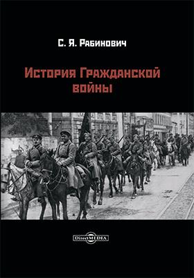 История Гражданской войны: научно-популярное издание