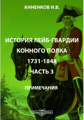 История лейб-гвардии конного полка 1731-1848: практическое пособие, Ч. 3. Примечания
