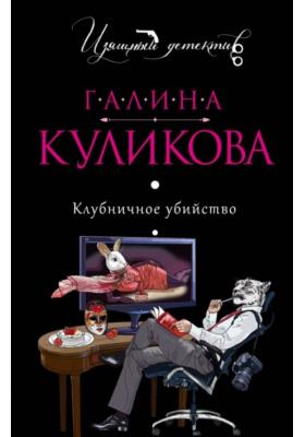 Клубничное убийство : Роман