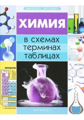 Химия в схемах, терминах, таблицах : 3-е издание