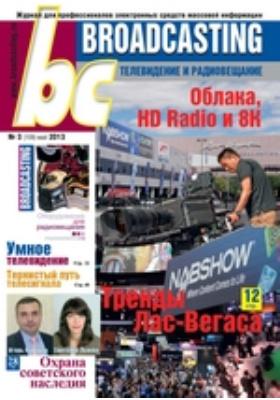 Broadcasting : телевидение и радиовещание: журнал. 2013. № 3(109)