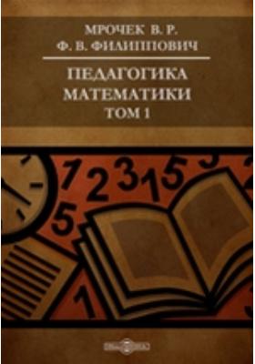 Педагогика математики. Т. 1