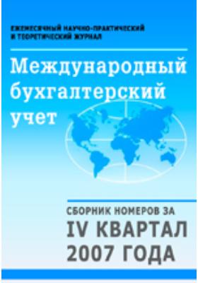 Международный бухгалтерский учет: журнал. 2007. № 10/12