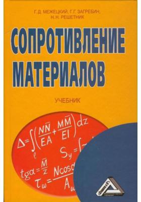 Сопротивление материалов : Учебник. 3-е издание, переработанное и дополненное
