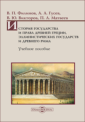 История государства и права Древней Греции, эллинистических государств и Древнего Рима
