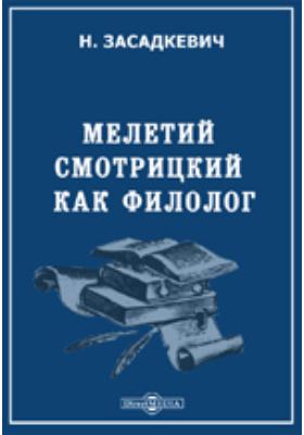 Мелетий Смотрицкий как филолог