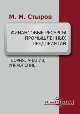 Финансовые ресурсы промышленных предприятий : теория, анализ, управление: методическое пособие