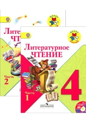 Литературное чтение. 4 класс. В 2 частях (+ CD-ROM) : Учебник для общеобразовательных организаций в комплекте с аудиоприложением на электронном носителе. ФГОС. 3-е издание