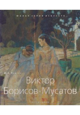 Виктор Борисов-Мусатов : 1870-1905