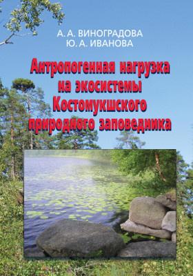 Антропогенная нагрузка на экосистемы Костомукшского природного заповедника : Атмосферный канал
