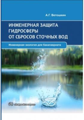 Инженерная зашита гидросферы от сбросов сточных вод: учебное пособие