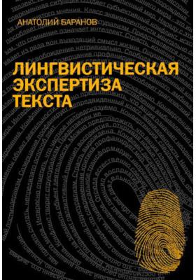Лингвистическая экспертиза текста (теоретические основания и практика): учебное пособие