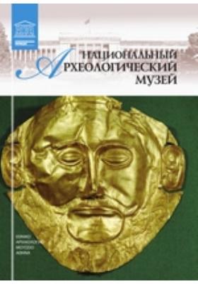Т. 25. Национальный археологический музей
