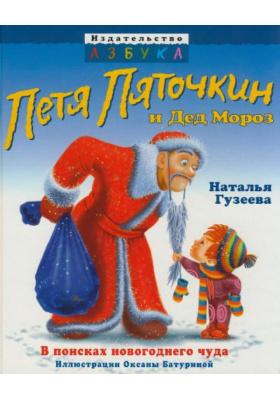 Петя Пяточкин и Дед Мороз : Рассказы
