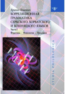 Корреляционная грамматика сербского, хорватского и бошняцкого языков: монография, Ч. 1. Фонетика - Фонология - Просодия