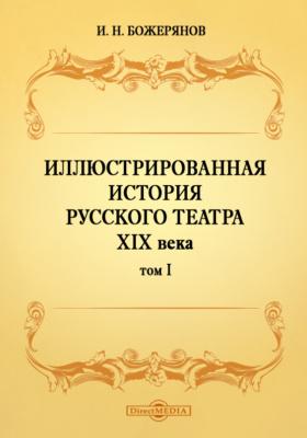 Иллюстрированная история русского театра XIX века. Т. 1, Ч. Вып. 1