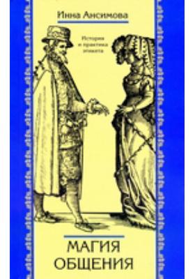 Магия общения: История и практика этикета