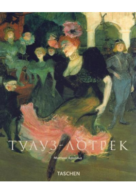 Анри де Тулуз-Лотрек : 1864-1901. Театр Жизни