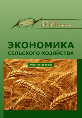 Экономика сельского хозяйства: учебное пособие