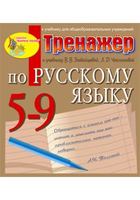 Тренажёр по русскому языку для 5-9 классов к учебнику В.В. Бабайцевой и др.