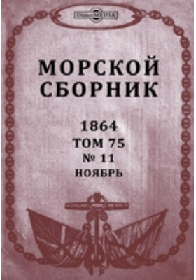 Морской сборник: журнал. 1864. Т. 75, № 11, Ноябрь