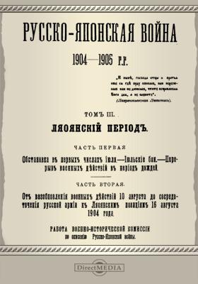 Русско-японская война 1904-1905 гг.: научно-популярное издание. Т. III. Лаоянский период, Ч. 1, 2