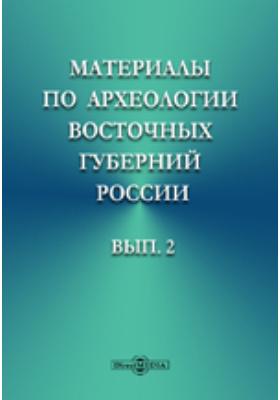 Материалы по археологии восточных губерний России. Выпуск 2