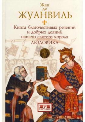 Книга благочестивых речений и добрых деяний нашего святого короля Людовика = LE LIVRE DES SAINTES PAROLES ET DES BONS FAIZ NOSTRE SAINT ROY LOO?S