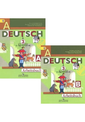 Deutsch. 3 klasse. Arbeitsbuch А, B = Немецкий язык. Рабочая тетрадь. 3 класс. Части А, Б : Пособие для учащихся общеобразовательных организаций. ФГОС. 10-е издание