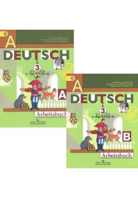 Deutsch. 3 klasse. Arbeitsbuch А, B = Немецкий язык. Рабочая тетрадь. 3 класс. Части А, Б : Пособие для учащихся общеобразовательных организаций. ФГОС. 12-е издание
