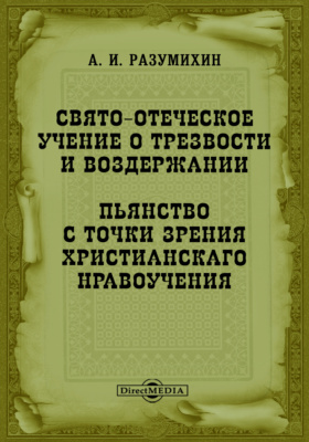 Свято-Отеческое учение о трезвости и воздержании. Пьянство с точки зрения христианскаго нравоучения